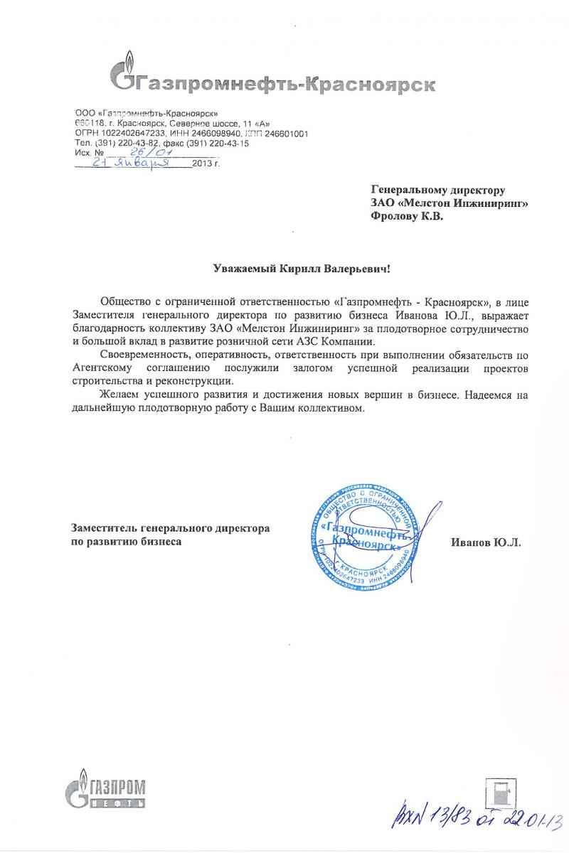 Руководство Газпромнефть Северо-Запад