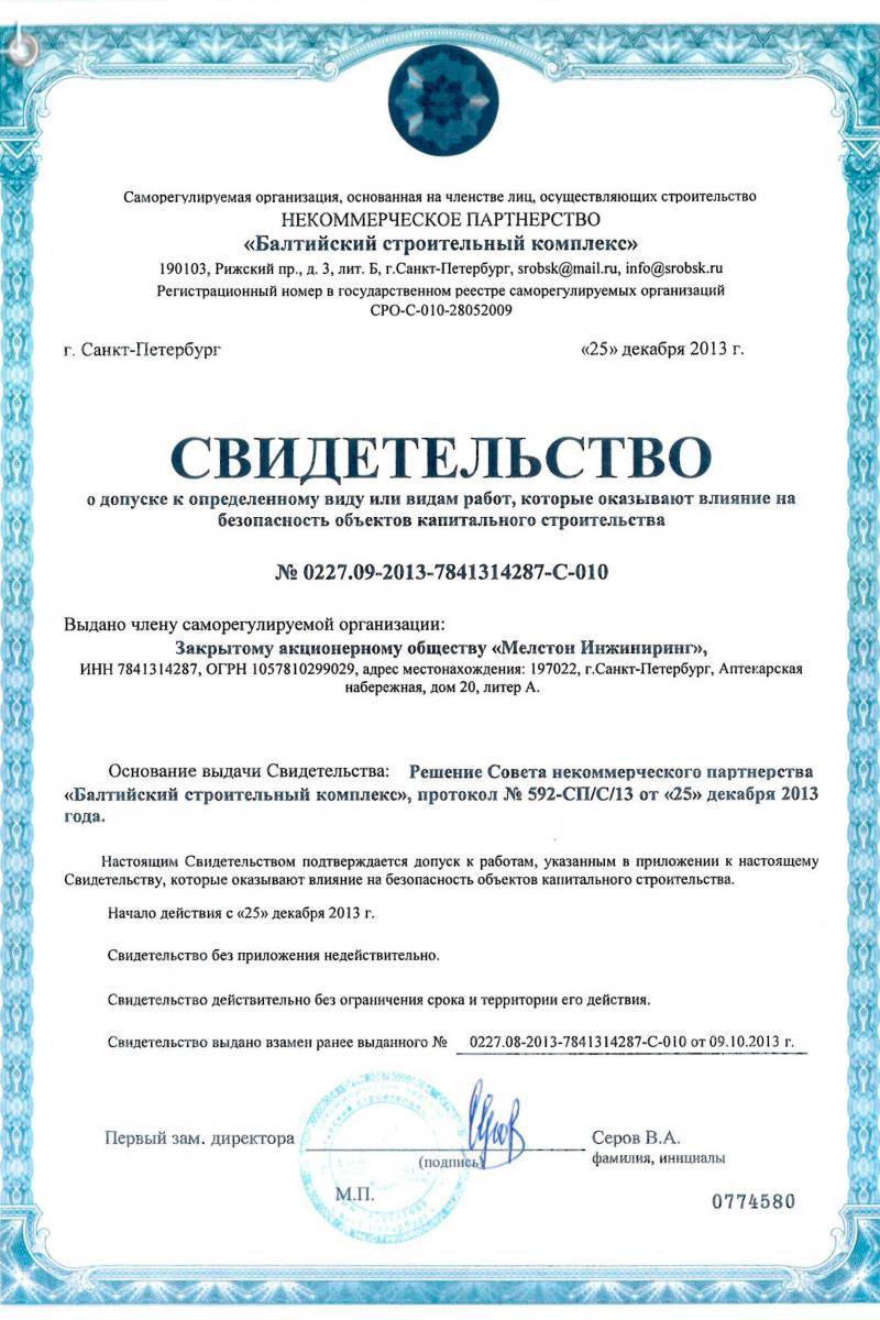 купить сертификат ИСО 14001 2016 в Мончегорске